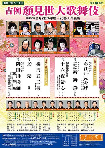歌舞伎座百三十年『吉例顔見世大歌舞伎』