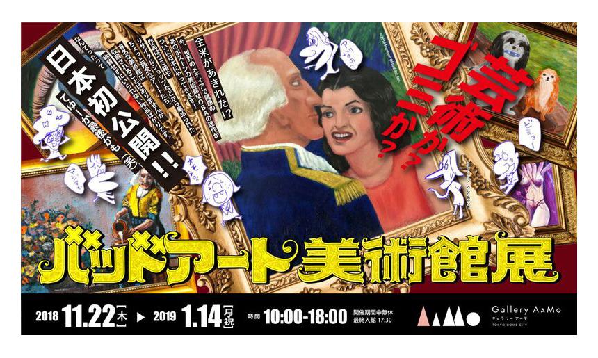 バッドアート美術館展(東京)