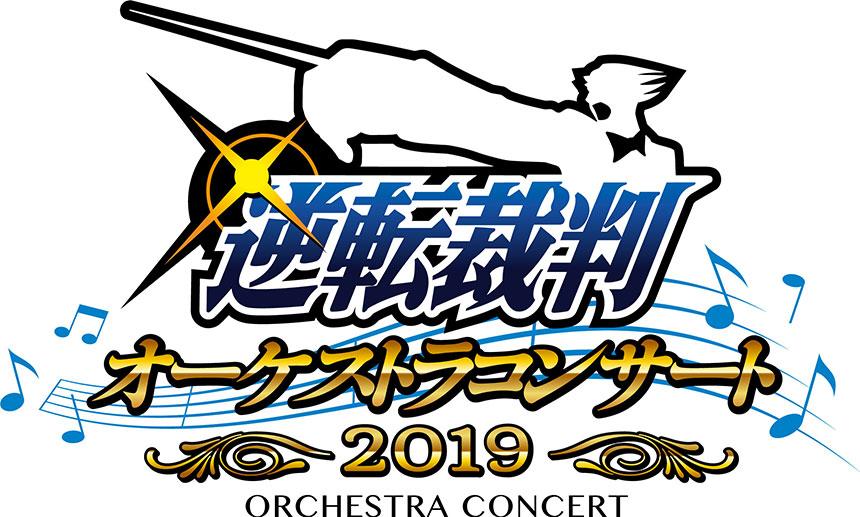 逆転裁判オーケストラコンサート2019