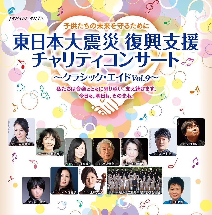 東日本大震災 復興支援 チャリティコンサート ~クラシック・エイドVol.9~