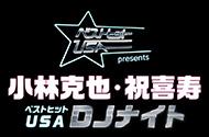 ベストヒットUSA presents 『小林克也・祝喜寿 〜ベストヒットUSA・DJナイト〜』