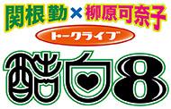 関根勤×柳原可奈子トークライブ 酷白8