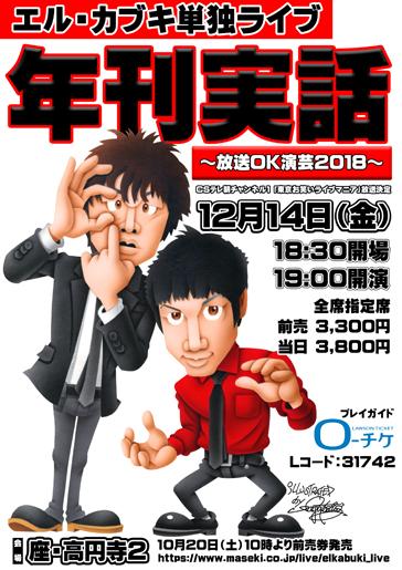 エル・カブキ単独ライブ 年刊実話 ~放送OK演芸2018~
