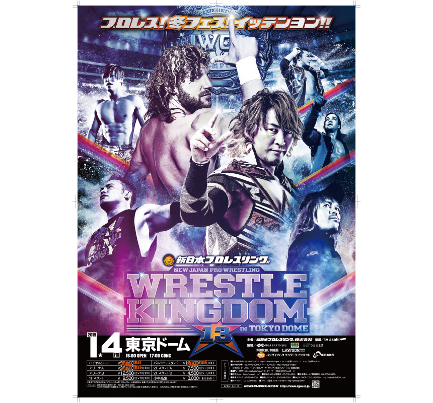 WRESTLE KINGDOM 13 in 東京ドーム