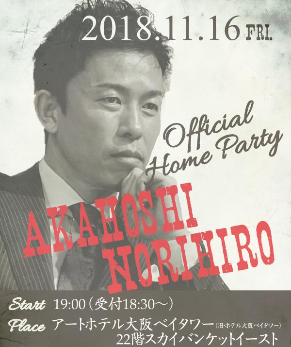 赤星憲広オフィシャルホームパーティー2018