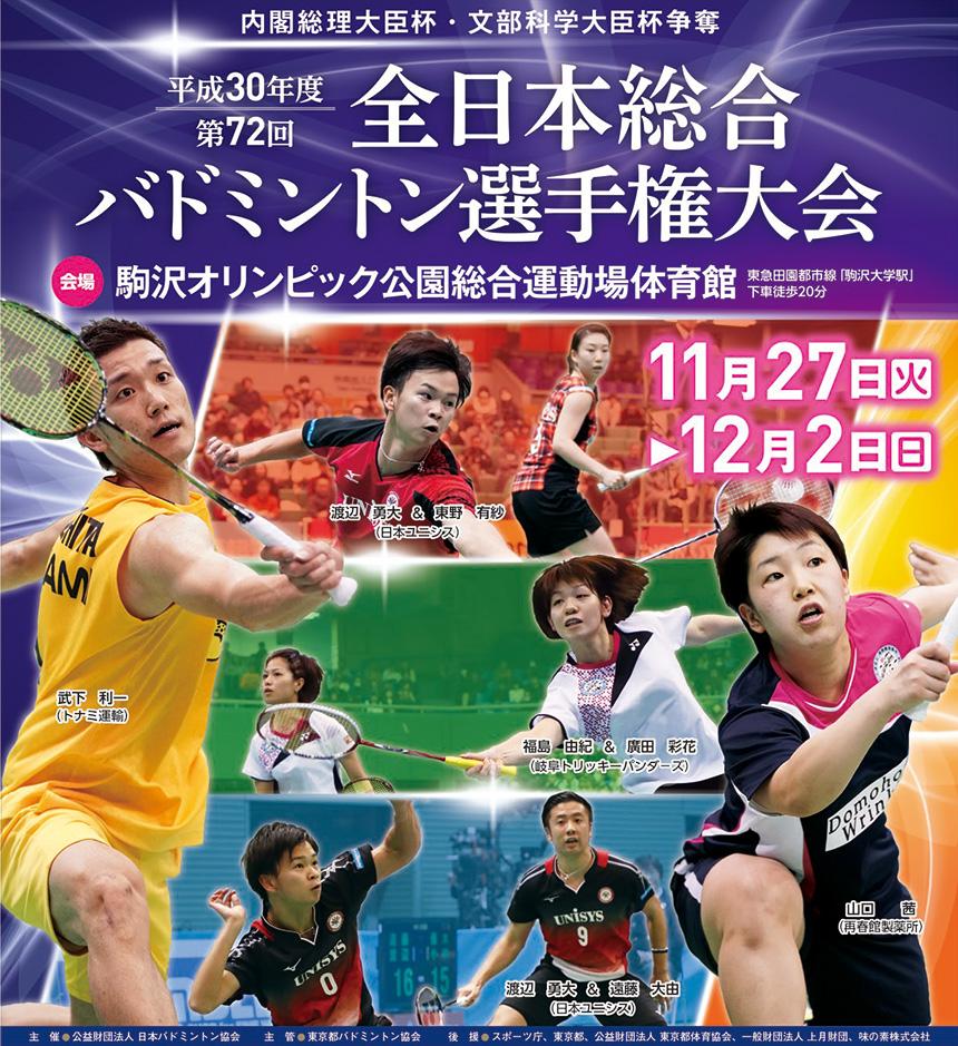 平成30年度 第72回 全日本総合バドミントン選手権大会