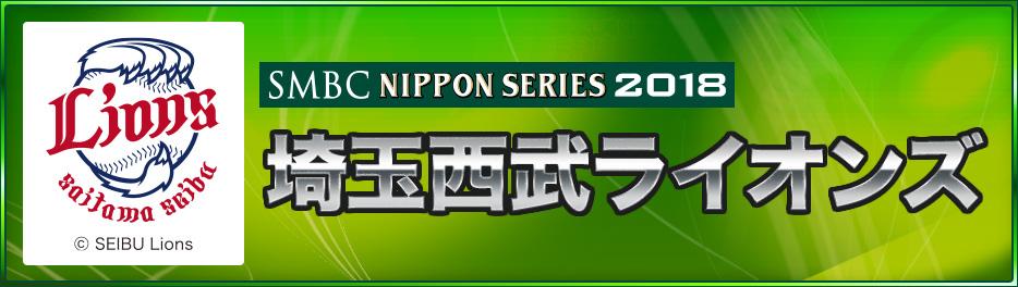 埼玉西武ライオンズ(SMBC日本シリーズ2018)