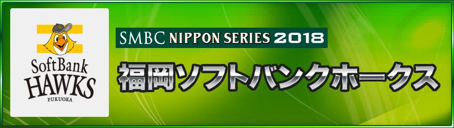 福岡ソフトバンクホークス(SMBC日本シリーズ2018)