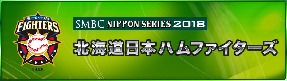 北海道日本ハムファイターズ(SMBC日本シリーズ2018)