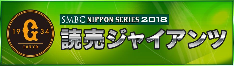 読売ジャイアンツ(SMBC日本シリーズ2018)