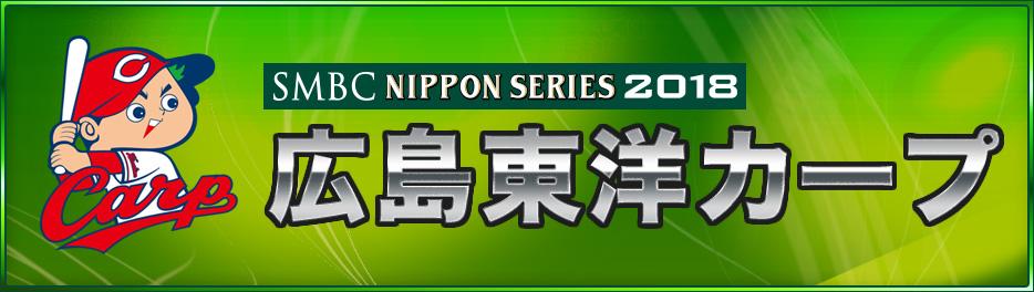広島東洋カープ(SMBC日本シリーズ2018)