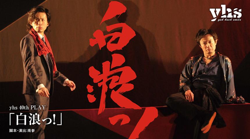 札幌演劇シーズン2019-冬 yhs 40th PLAY「白浪っ!」