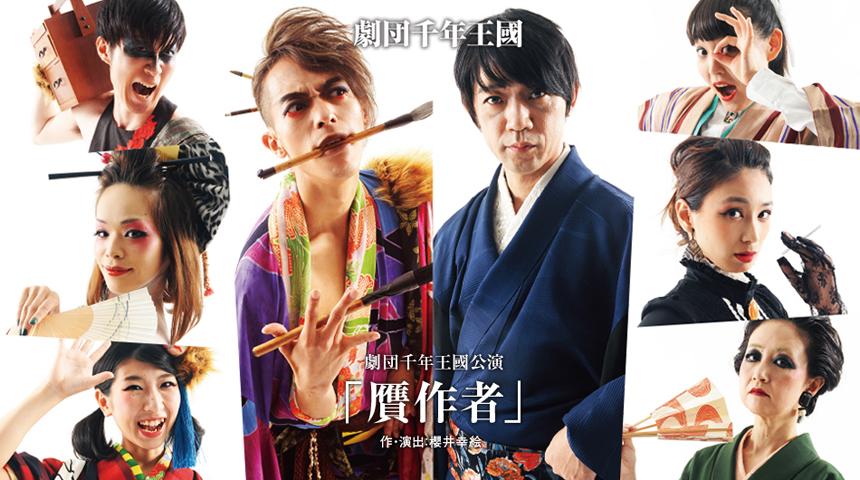 札幌演劇シーズン2019-冬 劇団千年王國公演「贋作者」