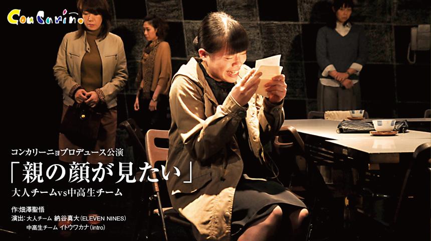 札幌演劇シーズン2019-冬 コンカリーニョプロデュース公演「親の顔が見たい」