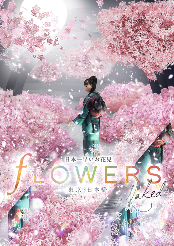 FLOWERS BY NAKED 2019―東京・日本橋―