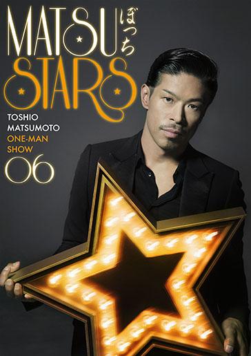 松本利夫ワンマンSHOW「MATSUぼっち 06」-STARS-