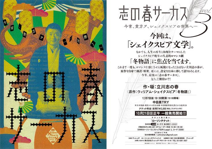 『志の春サーカス vol.3』