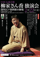THE伝統芸能『柳家さん喬独演会』