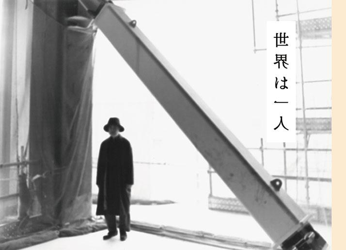 パルコ・プロデュース『世界は一人』