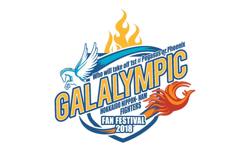 北海道日本ハムファイターズ ファンフェスティバル2018