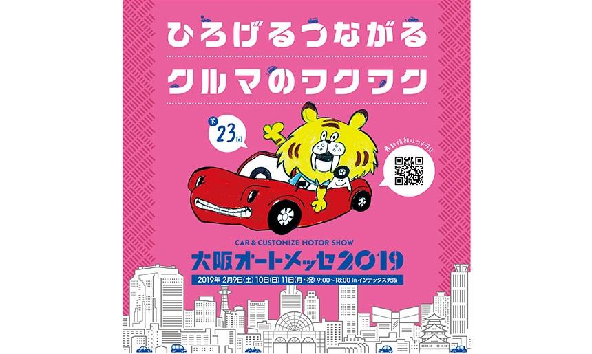 第23回 大阪オートメッセ 2019
