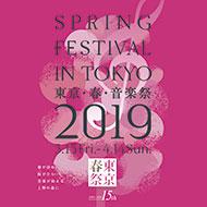 東京・春・音楽祭