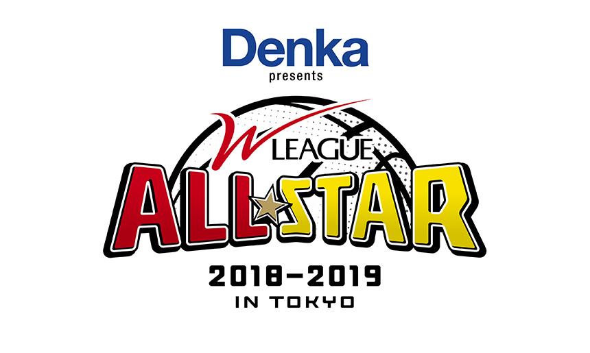 Denka presents Wリーグ オールスター 2018-19 in TOKYO