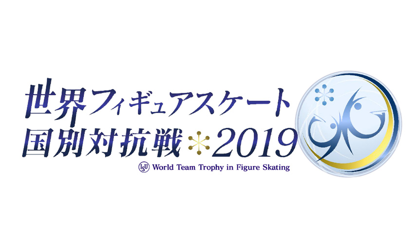 ISU世界フィギュアスケート国別対抗戦2019