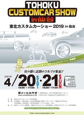 東北カスタムカーショー2019 in仙台