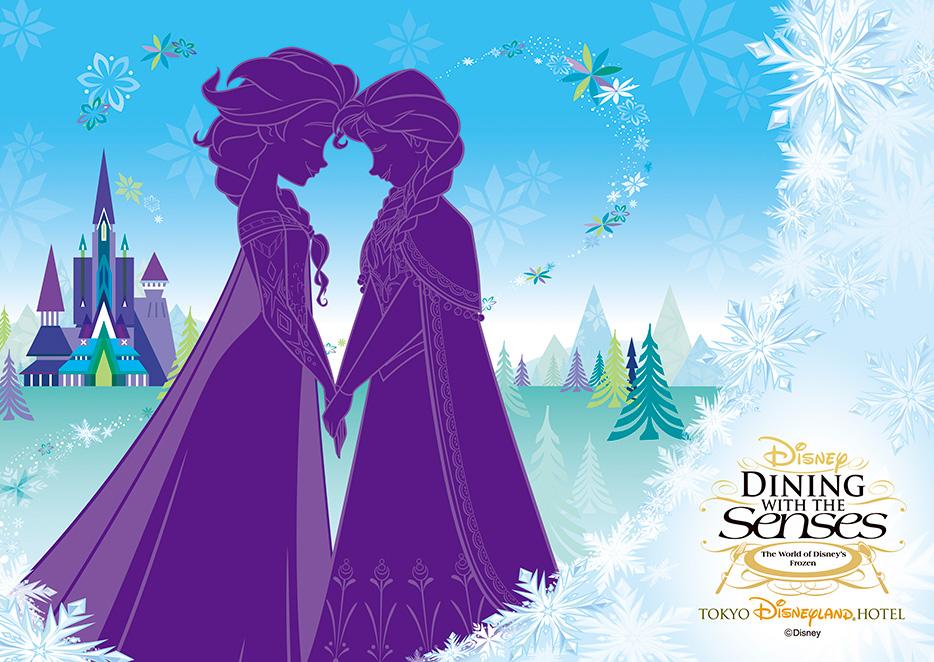東京ディズニーランドホテル「ディズニー・ダイニング・ウィズ・ザ・センス」〜ディズニー映画『アナと雪の女王』より〜