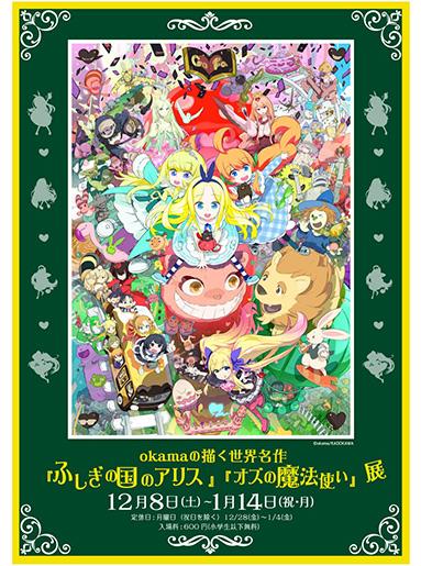 okamaが描く世界名作「ふしぎの国のアリス」「オズの魔法使い」展