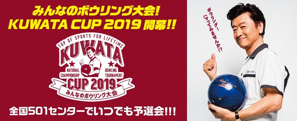 KUWATA CUP 2019 みんなのボウリング大会