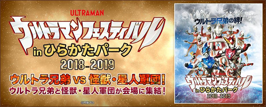 ウルトラマンフェスティバル in ひらかたパーク2018-2019