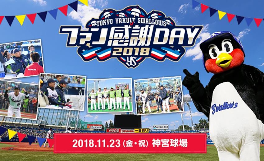 東京ヤクルトスワローズ「ファン感謝DAY」