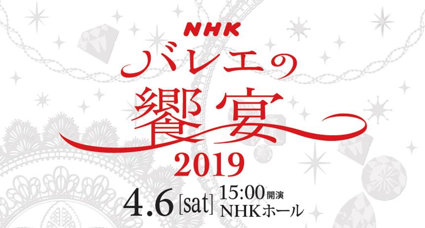 NHKバレエの饗宴2019