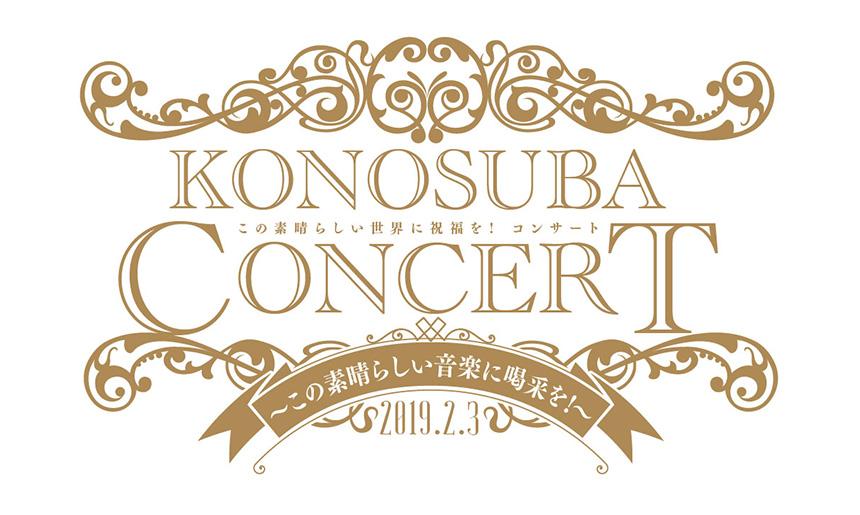 「この素晴らしい世界に祝福を!」コンサート~この素晴らしい音楽に喝采を!~