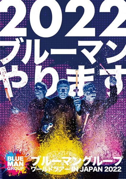 ブルーマングループ ワールドツアー IN JAPAN 2022