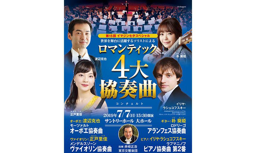 第15回イマジン七夕スペシャル2019「ロマンティック4大協奏曲」