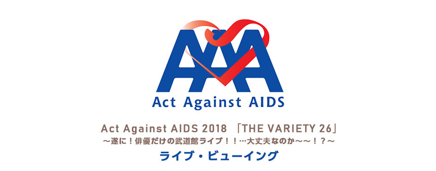 Act Against AIDS 2018「THE VARIETY 26」~遂に!俳優だけの武道館ライブ!!・・・大丈夫なのか~~!?~ ライブ・ビューイング