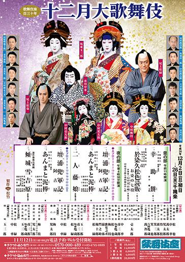 歌舞伎座『十二月大歌舞伎』