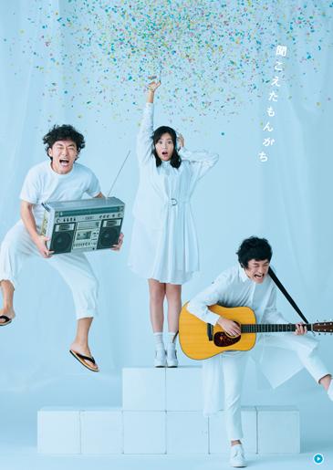 J-WAVE30周年×ゴジゲン10周年企画公演 『みみばしる』