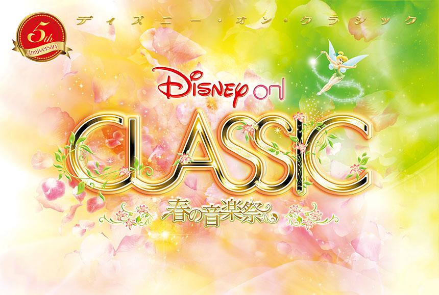 ディズニー・オン・クラシック ~春の音楽祭 2019