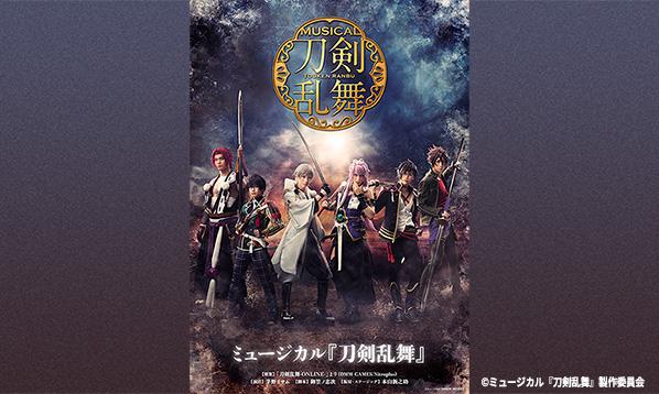 ミュージカル『刀剣乱舞』2019年秋新作公演