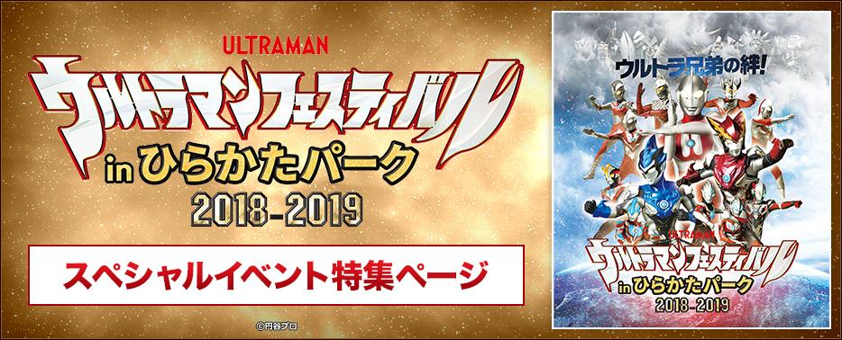 ウルトラマンフェスティバル in ひらかたパーク2018-2019 スペシャルイベント特集ページ