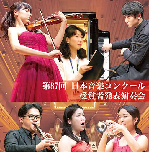 第87回日本音楽コンクール受賞者発表演奏会