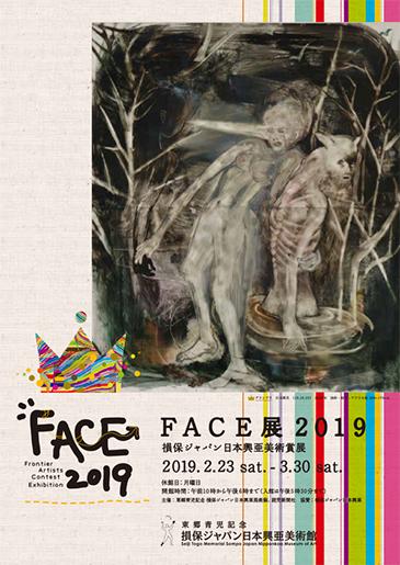FACE展2019 損保ジャパン日本興亜美術賞展
