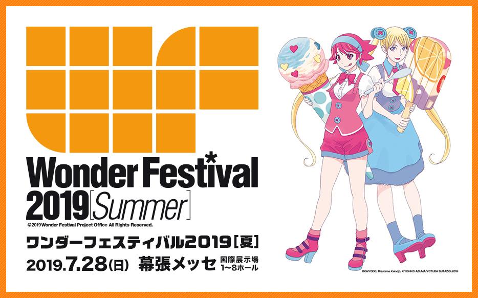 ワンダーフェスティバル2019【夏】