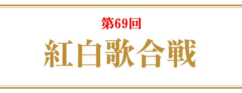 第69回 紅白歌合戦 <出場アーティストチケット情報>