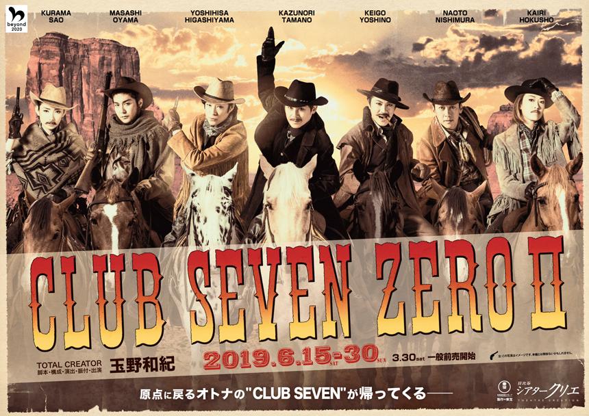 『CLUB SEVEN ZERO II』