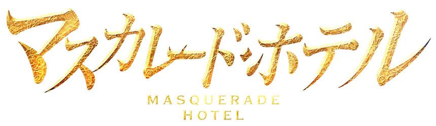【事前座席選択可】 「マスカレードホテル」